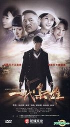 Generation Of Dignity (DVD) (End) (China Version)