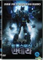 Mantera (DVD) (Korea Version)