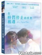 Love's Stoppage Time (2019) (DVD) (Taiwan Version)