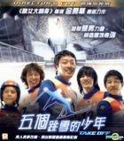 Take Off (VCD) (Hong Kong Version)