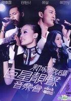 新城数码巨星靓声音乐会 Karaoke (2DVD) (平装版)