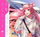 Kessen Split  (CHiCO with HoneyWorks Edition) (Japan Version)