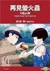 Tombstone of Fireflies (1988) (DVD) (Remastered) (English Subtitled) (Hong Kong Version)
