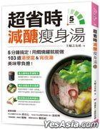 超省時減醣瘦身湯 :5分鐘搞定!用燜燒罐就能做,103道湯便當&宵夜湯,美味零負擔!