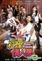 Love Recipe (DVD) (Part II) (End) (Taiwan Version)