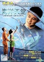 海洋天堂 (DVD) (马来西亚版)