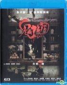 Ghost Net (2017) (Blu-ray) (Hong Kong Version)