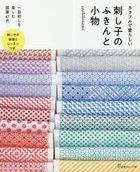 Colorful de Airashii Sashiko no Fukin to Komono