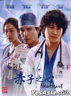 New Heart (2007) (DVD) (Ep.1-23) (End) (Multi-audio) (English Subtitled) (MBC TV Drama) (Singapore Version)