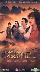 Sou Shen Ji (H-DVD) (End) (China Version)
