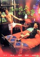 两个傻瓜的荒唐事 (DVD) (香港版)