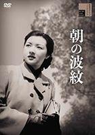 Asa no Hamon (DVD) (Japan Version)