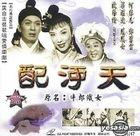 Tian He Pei  Or:Niu Lang Zhi Nu