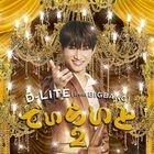 D-LITE 2 (Japan Version)