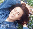 minamikaze (Japan Version)