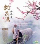 The Peach Garden (China Version)
