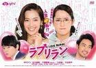Lovely Rerun (DVD Box) (Japan Version)