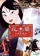 Mulan (1998) (DVD) (Single Disc Edition) (Hong Kong Version)