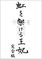 Niji wo Kakeru Ohi  (DVD) (Complete Edition) (Japan Version)