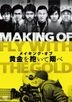 Making of Fly With The Gold (Making) (DVD) (Japan Version)