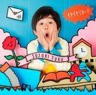 Iyaiya YO-!! (SINGLE+DVD)(初回限定版)(日本版)