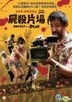 One Cut Of The Dead (2017) (DVD) (English Subtitled) (Hong Kong Version)