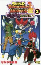 Super Dragon Ball Heroes Ankoku Makai Mission 3