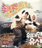 The Greatest Expectation (VCD) (English Subtitled) (Hong Kong Version)