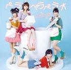 PeraPeraPerao - Type A (SINGLE+DVD)(Japan Version)