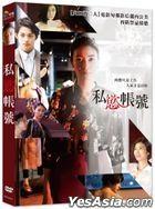 Ura Aka: L'Aventure (2020) (DVD) (Taiwan Version)