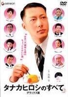Hiroshi Tanaka no Subete Deluxe Edition (Japan Version)