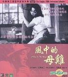 A Hen In The Wind (Hong Kong Version)