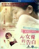 The Lowlife (2017) (Blu-ray) (Hong Kong Version)