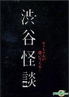 She Gu Guai Tan (DVD) (Taiwan Version)