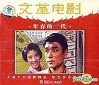 Wen Ge Dian Ying - Nian Qing De Yi Dai (VCD) (China Version)