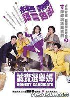 誠實選舉媽 (2020) (DVD) (香港版)