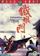 The Flag Of Iron (Hong Kong Version)