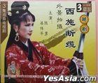 Yue Operas: Xi Shi Duan Lan (VCD) (China Version)