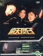 Coming Lies (Vol.1-20) (End) (Taiwan Version)