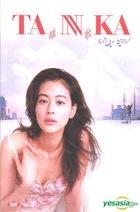 Tannka (DVD) (Special Edition) (Korea Version)