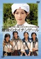 SAIGO NO NIGHTINGALE (Japan Version)