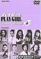 Play Girl Premium Collection (DVD) (Vol.4) (Japan Version)