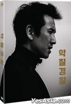 Jo Pil-ho: The Dawning Rage (DVD) (2-Disc) (Normal Edition) (Korea Version)