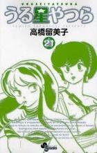 Urusei Yatsura 21 (New Edition)