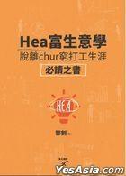 Hea  Fu Sheng Yi Xue---- Tuo Lichur  Qiong Da Gong Sheng Ya Bi Du Zhi Shu
