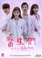 Doctors (2016) (DVD) (Ep.1-20) (End) (Multi-audio) (English Subtitled) (SBS TV Drama) (Singapore Version)