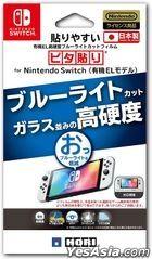 Hard Blue Light Cut Screen Protect Film for Nintendo Switch (OLED Model) (Japan Version)