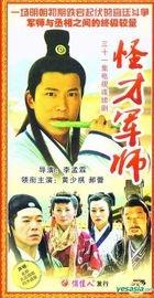 Guai Cai Jun Shi (DVD) (End) (China Version)