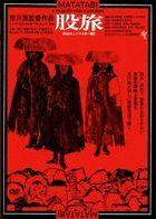 Matatabi (DVD) (HD New Master Edition)(Japan Version)