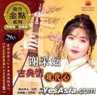 Gu Dian Qing Xian Dai Xin (2CD) (Malaysia Version)